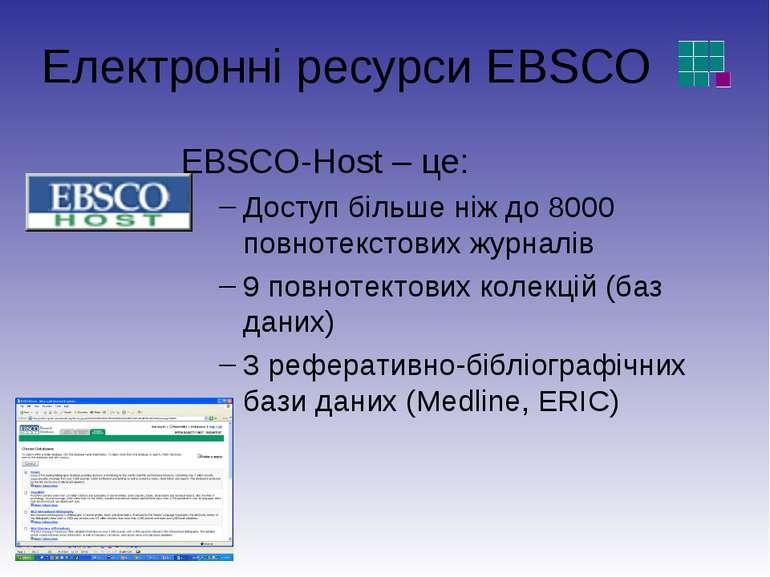 Електронні ресурси EBSCO EBSCO-Host – це: Доступ більше ніж до 8000 повнотекс...