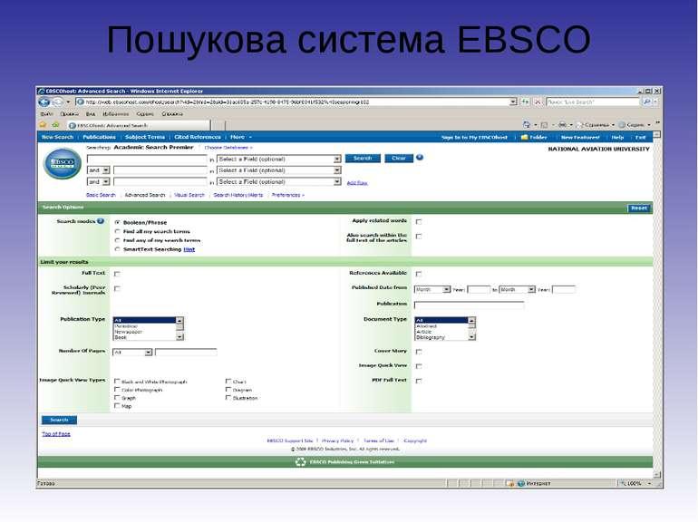 Пошукова система EBSCO