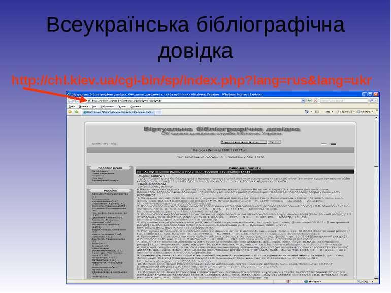 Всеукраїнська бібліографічна довідка http://chl.kiev.ua/cgi-bin/sp/index.php?...
