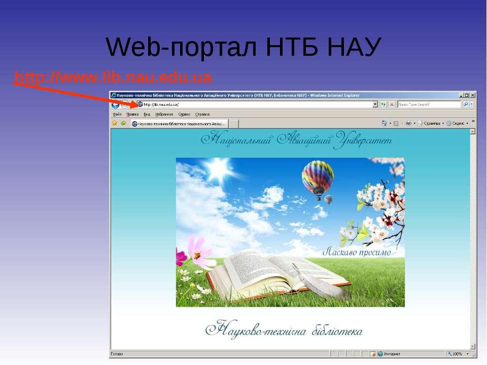 Web-портал НТБ НАУ http://www.lib.nau.edu.ua