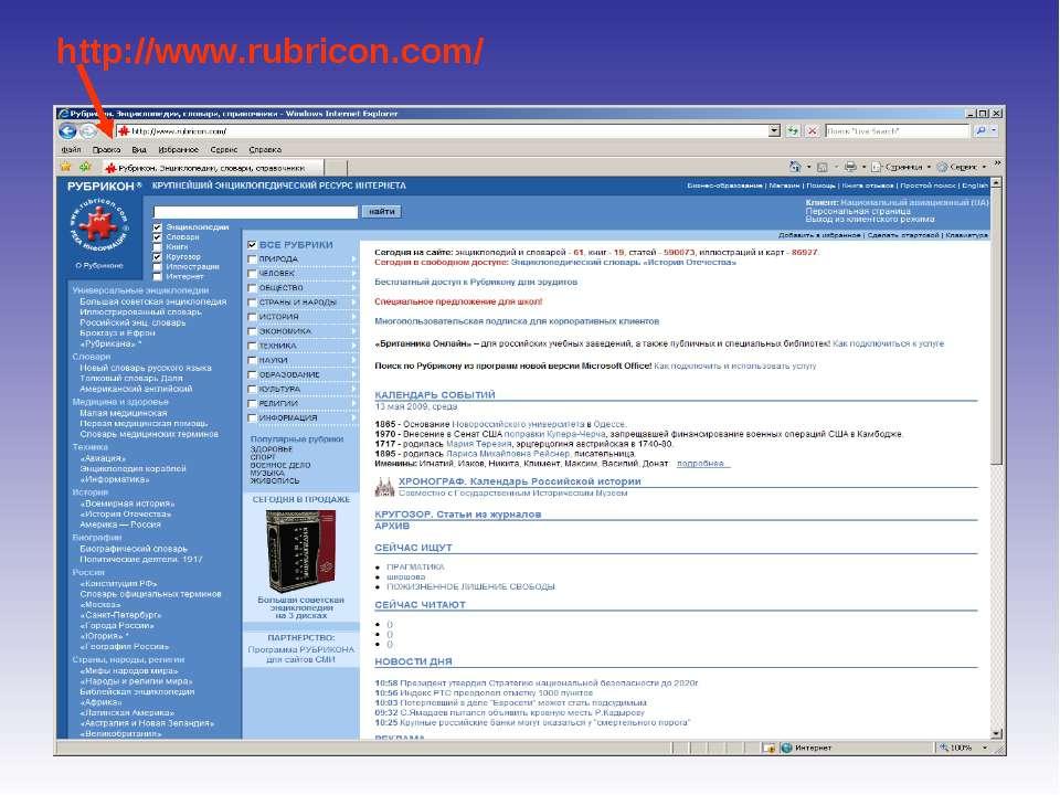 http://www.rubricon.com/