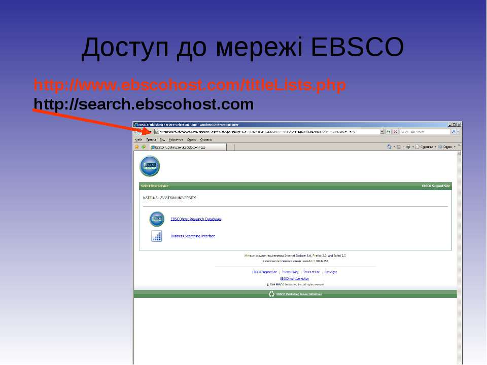 Доступ до мережі EBSCO http://www.ebscohost.com/titleLists.php http://search....