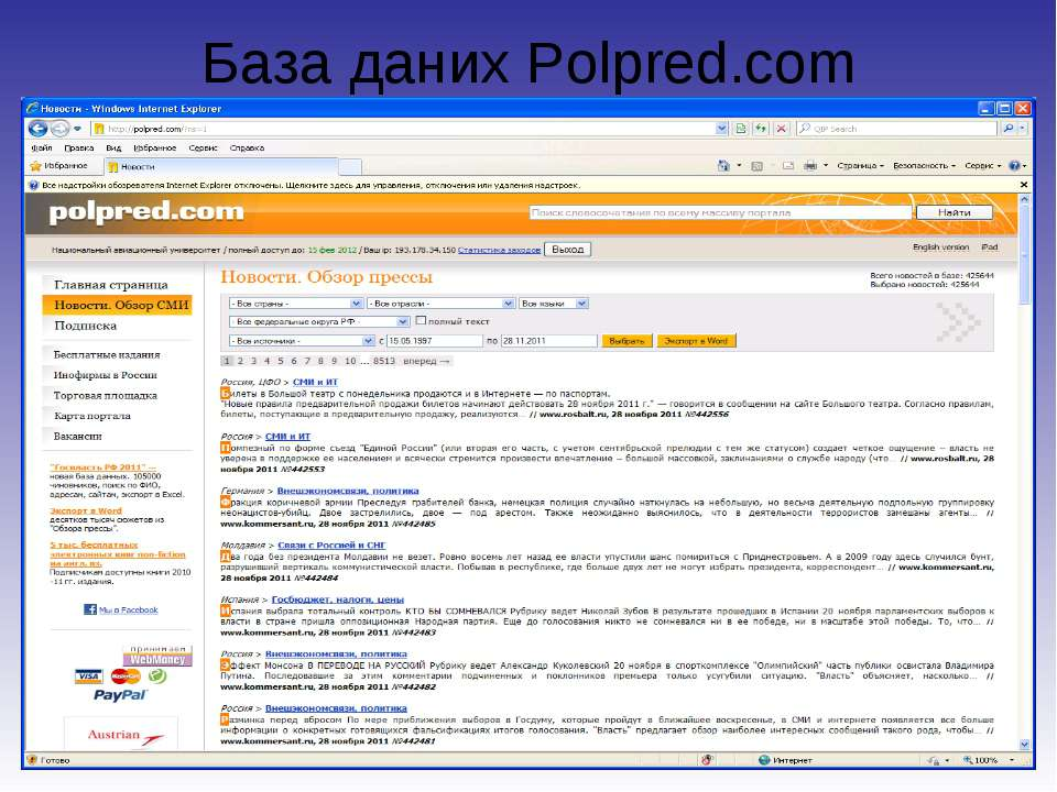 База даних Polpred.com