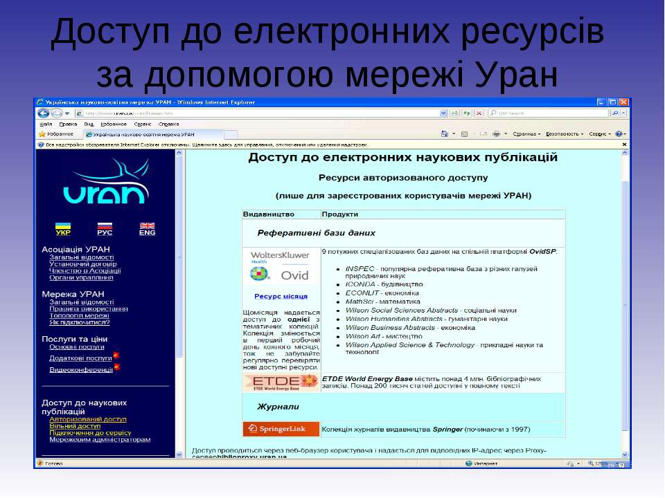 Доступ до електронних ресурсів за допомогою мережі Уран