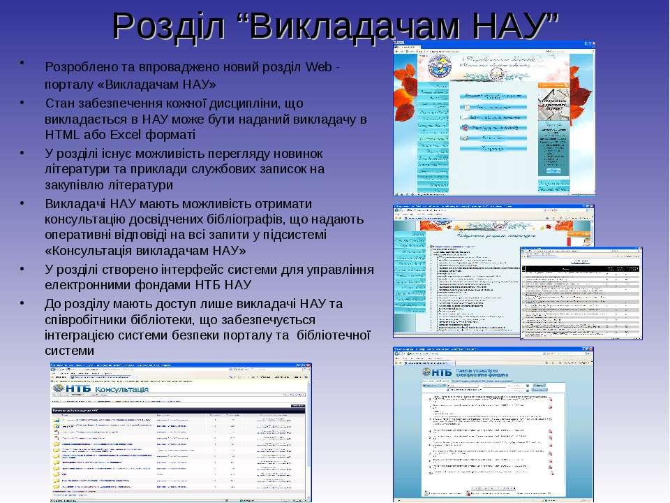 """Розділ """"Викладачам НАУ"""" Розроблено та впроваджено новий розділ Web - порталу ..."""
