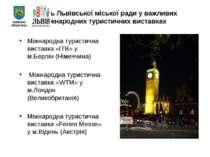 Участь Львівської міської ради у важливих міжнародних туристичних виставках М...