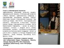 Налагоджена співпраця у рамках заходів міст-побратимів: Лодзь, Перемишль, Люб...