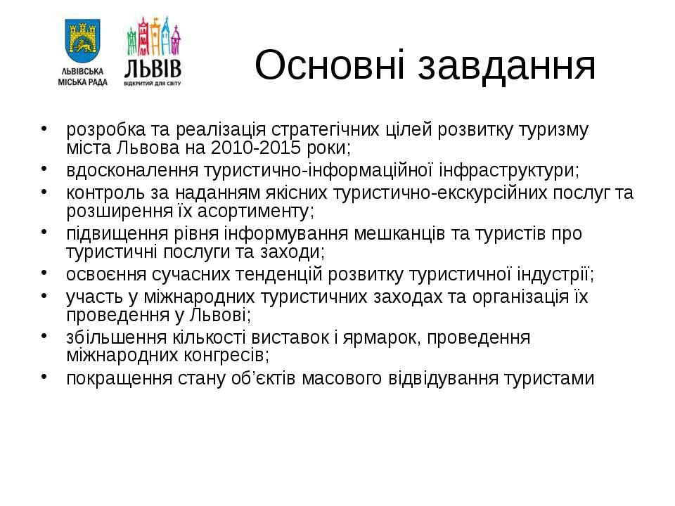 Основні завдання розробка та реалізація стратегічних цілей розвитку туризму м...