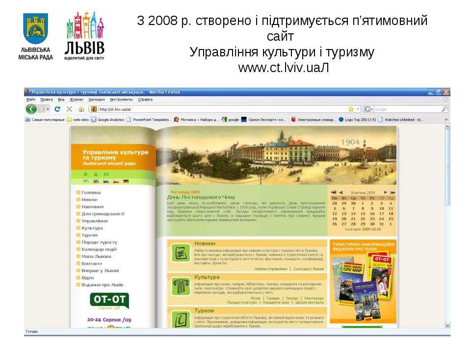 З 2008 р. cтворено і підтримується п'ятимовний сайт Управління культури і тур...