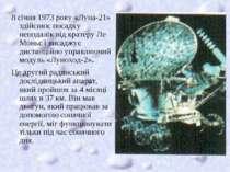 8 січня 1973 року «Луна-21» здійснює посадку неподалік від кратеру Ле Моньє і...