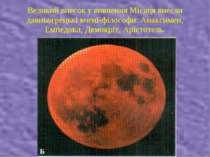 Великий внесок у вивчення Місяця внесли давньогрецькі вчені-філософи: Анаксим...