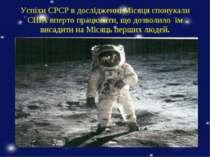 Успіхи СРСР в дослідженні Місяця спонукали США вперто працювати, що дозволило...