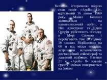 Великою історичною подією став політ «Аpollo 11», здійснений 16 липня 1969 ро...