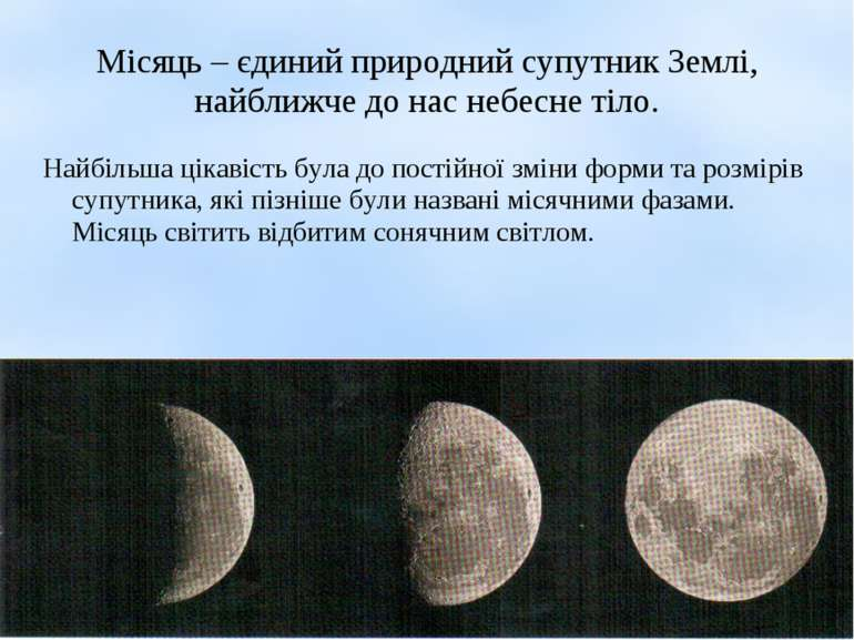 Місяць – єдиний природний супутник Землі, найближче до нас небесне тіло. Найб...