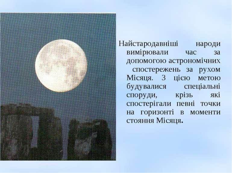 Найстародавніші народи вимірювали час за допомогою астрономічних спостережень...
