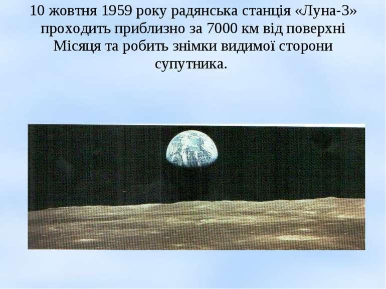 10 жовтня 1959 року радянська станція «Луна-3» проходить приблизно за 7000 км...