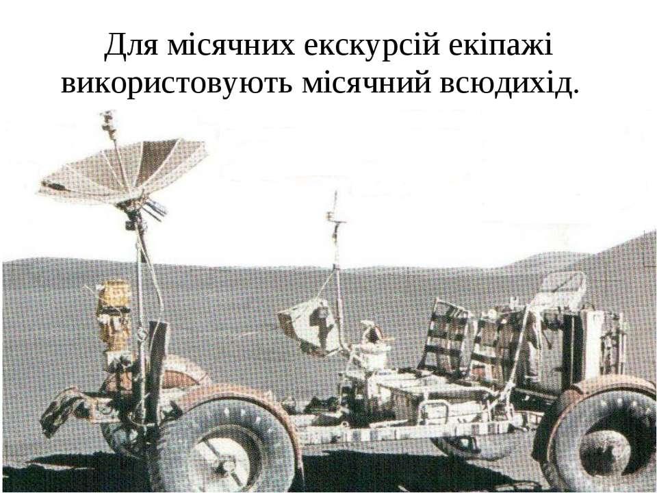 Для місячних екскурсій екіпажі використовують місячний всюдихід.