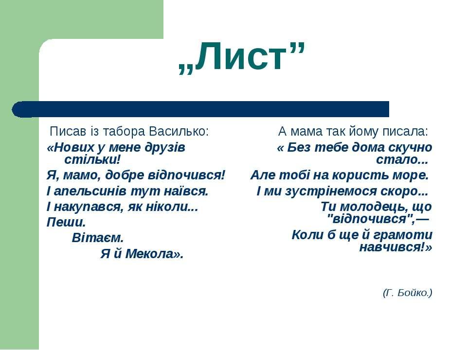 """""""Лист"""" Писав із табора Василько: «Нових у мене друзів стільки! Я, мамо, добре..."""