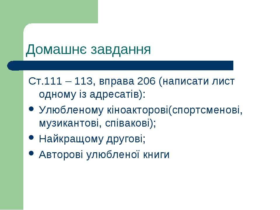 Домашнє завдання Ст.111 – 113, вправа 206 (написати лист одному із адресатів)...