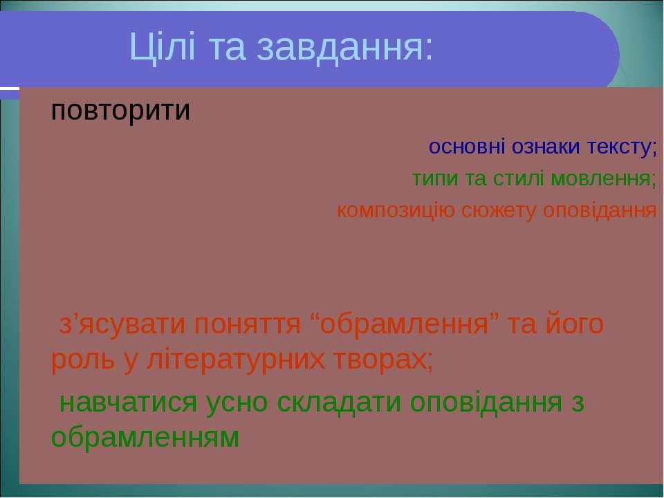 Цілі та завдання: повторити основні ознаки тексту; типи та стилі мовлення; ко...