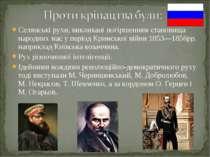 Селянські рухи, викликані погіршенням становища народних мас у період Кримськ...