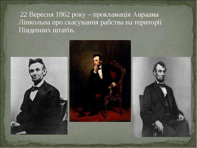 22 Вересня 1862 року – прокламація Авраама Лінкольна про скасування рабства н...