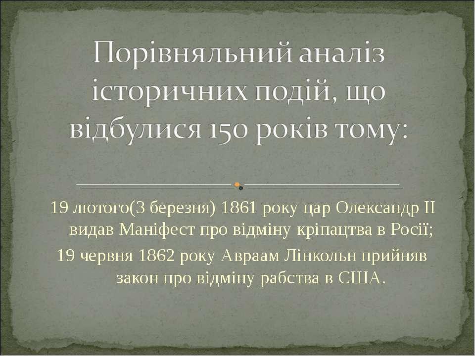 19 лютого(3 березня) 1861 року цар Олександр II видав Маніфест про відміну кр...