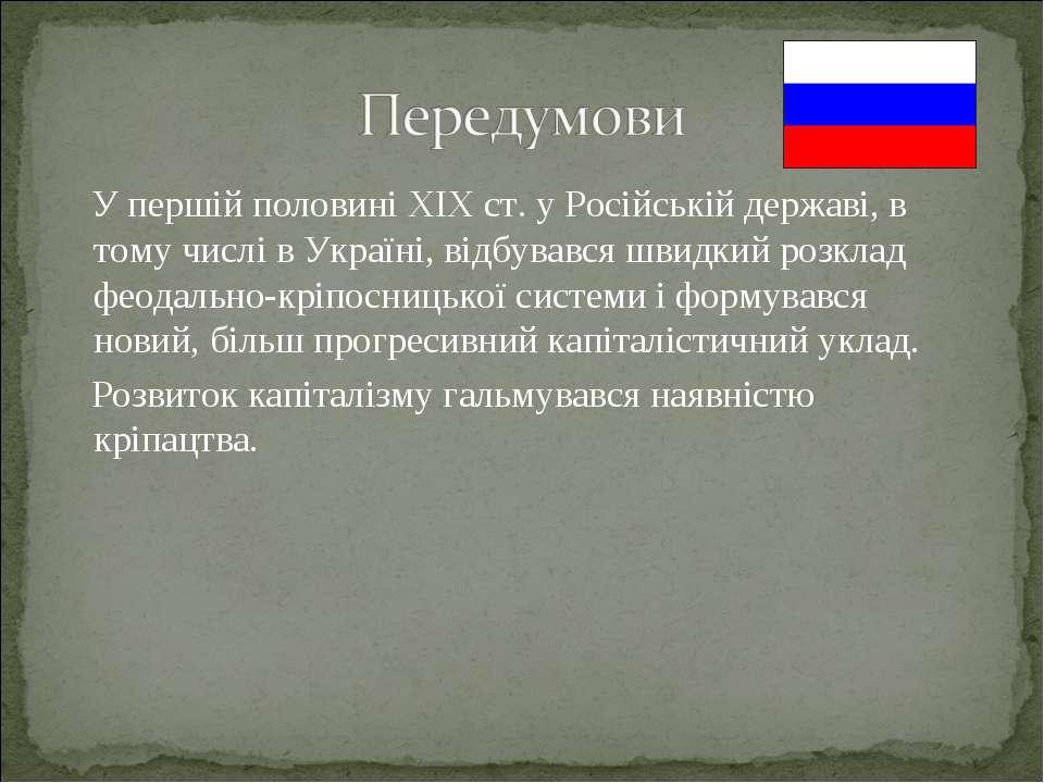 У першій половині XIX ст. у Російській державі, в тому числі в Україні, відбу...