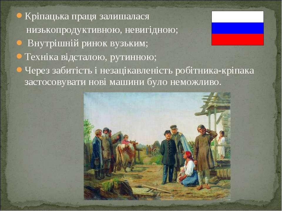 Кріпацька праця залишалася низькопродуктивною, невигідною; Внутрішній ринок в...