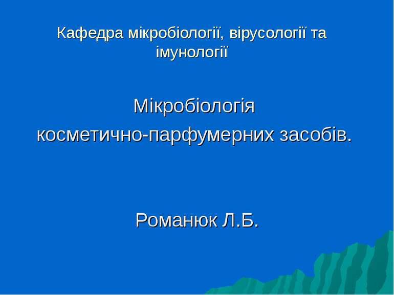 Кафедра мікробіології, вірусології та імунології Мікробіологія косметично-пар...