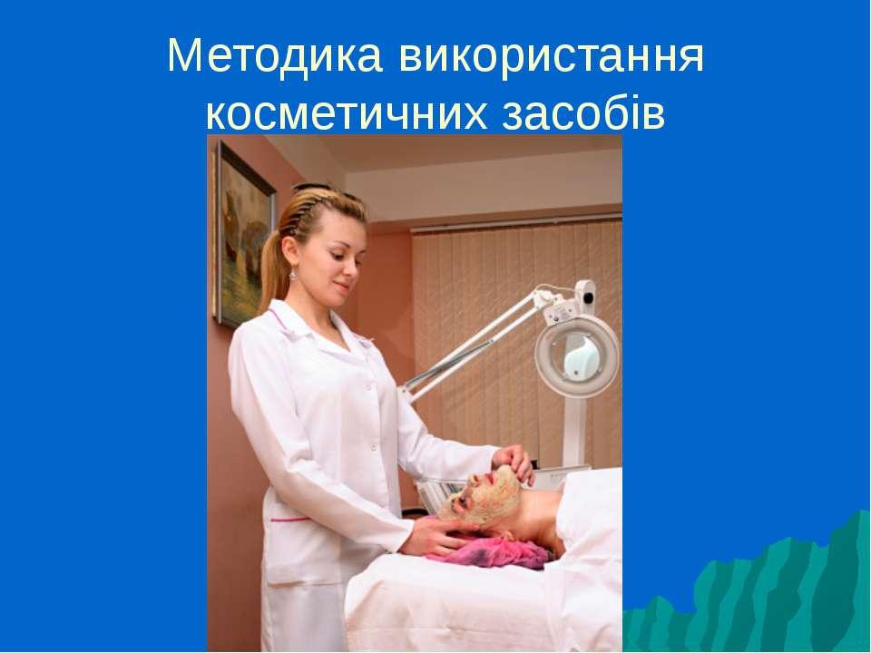 Методика використання косметичних засобів