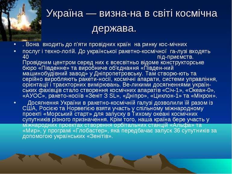 Україна — визна на в світі космічна держава. . Вона входить до п'яти провідни...