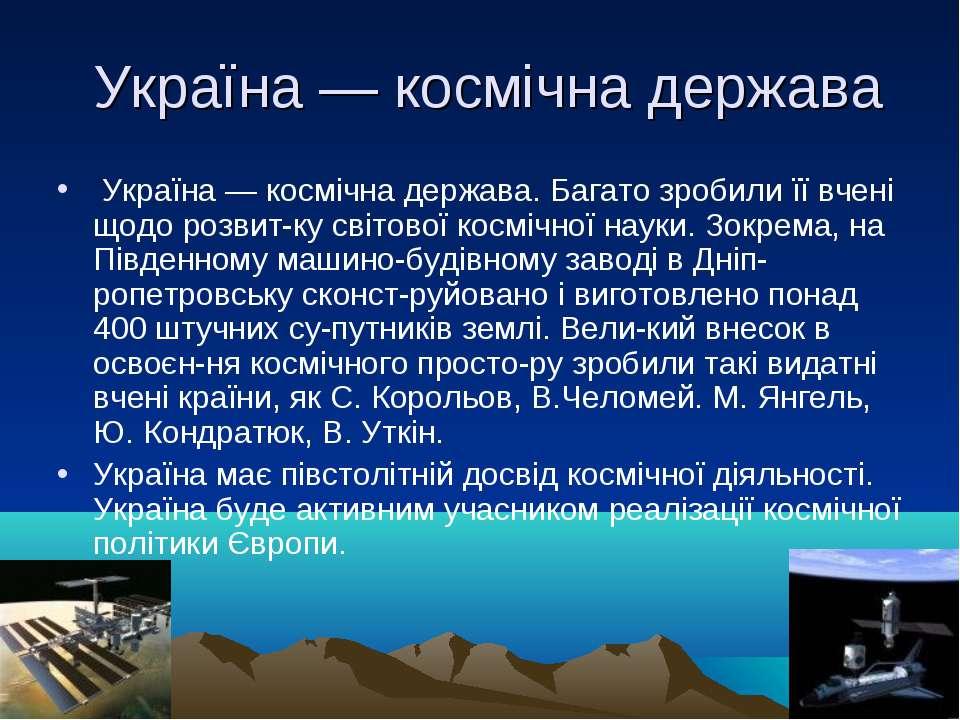Україна — космічна держава Україна — космічна держава. Багато зробили її вчен...