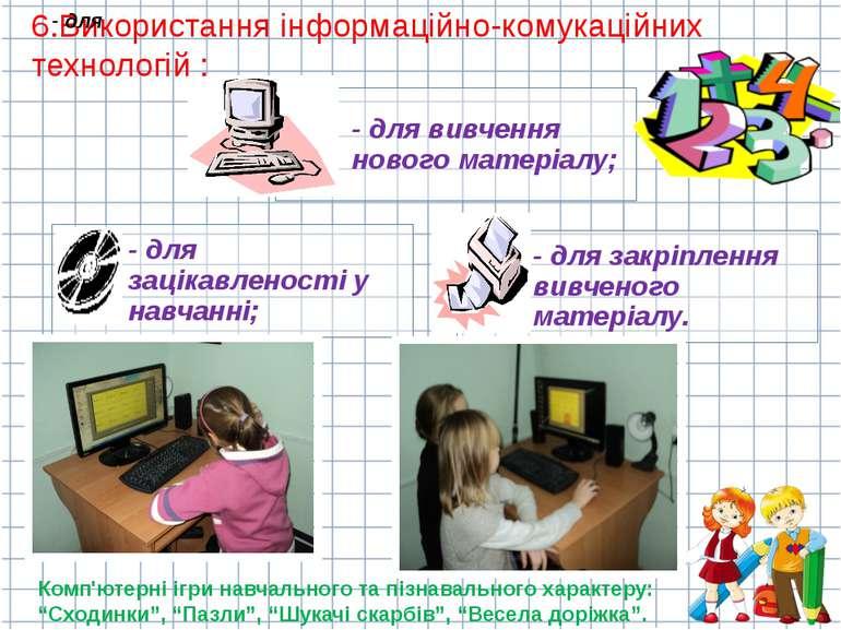 6.Використання інформаційно-комукаційних технологій : Комп'ютерні ігри навчал...