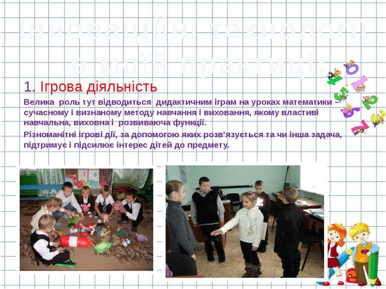 1. Ігрова діяльність Велика роль тут відводиться дидактичним іграм на уроках ...