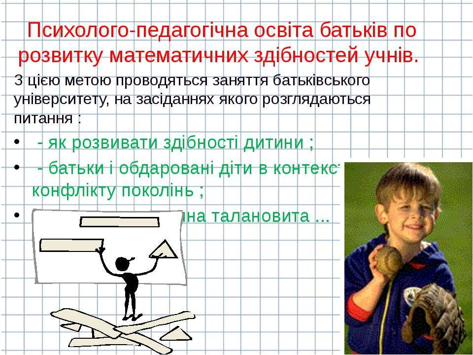 Психолого-педагогічна освіта батьків по розвитку математичних здібностей учні...