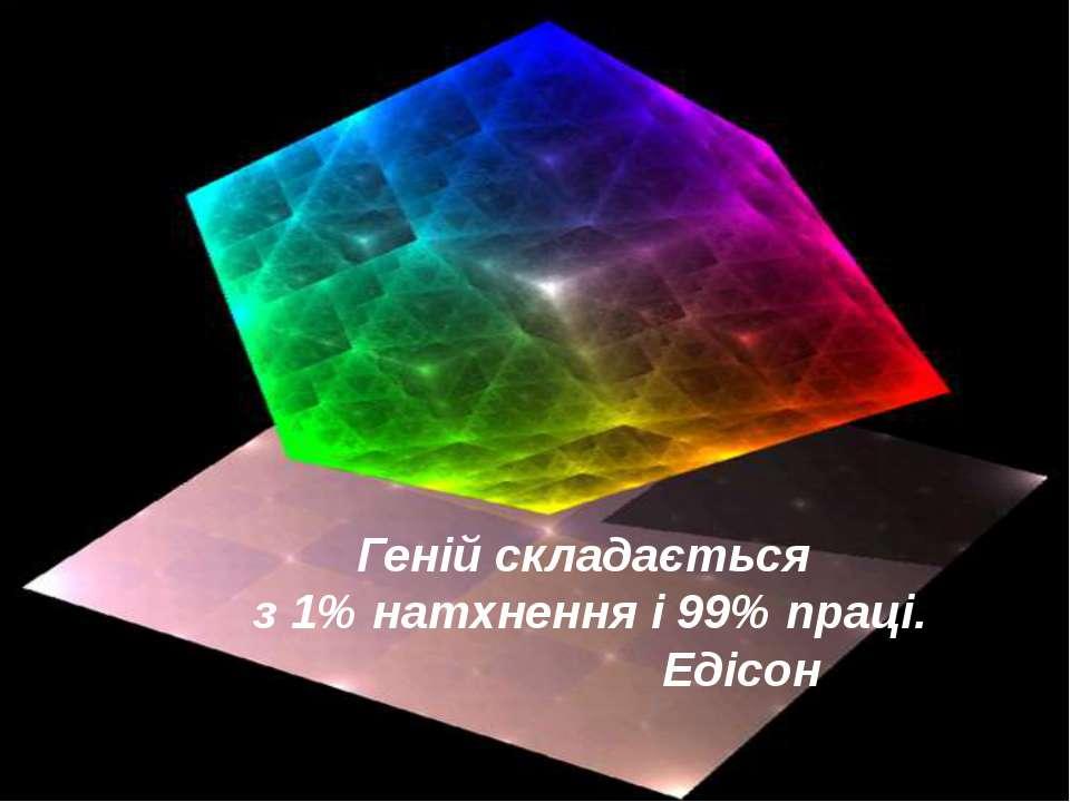 Геній складається з 1% натхнення і 99% праці. Едісон