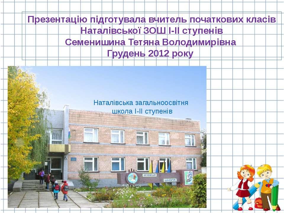 Презентацію підготувала вчитель початкових класів Наталівської ЗОШ І-ІІ ступе...