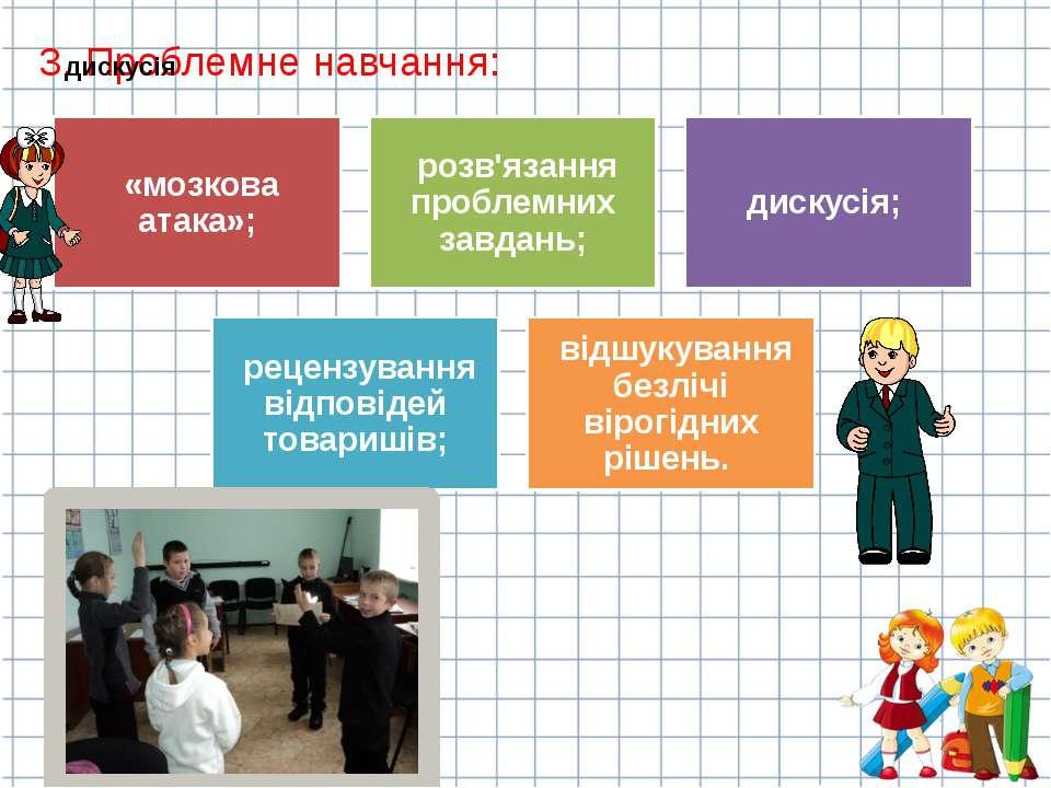 3. Проблемне навчання: