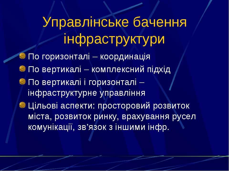 Управлінське бачення інфраструктури По горизонталі – координація По вертикалі...