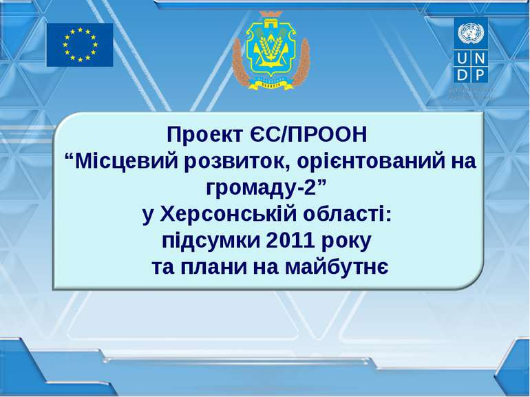 """Проект ЄС/ПРООН """"Місцевий розвиток, орієнтований на громаду-2"""" у Херсонській ..."""
