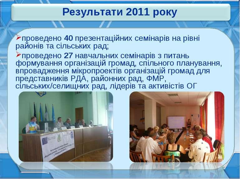 Результати 2011 року проведено 40 презентаційних семінарів на рівні районів т...