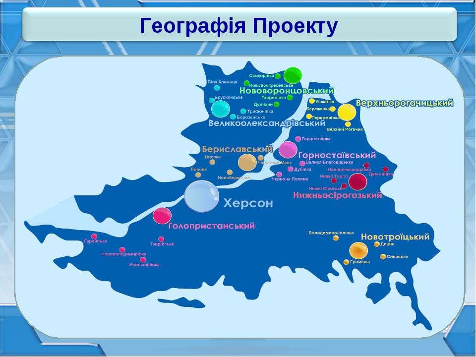 Географія Проекту