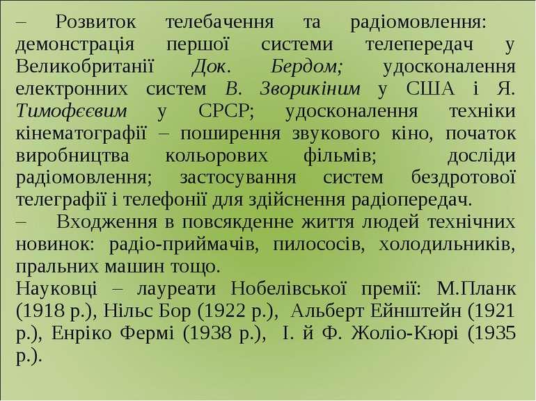 – Розвиток телебачення та радіомовлення: демонстрація першої системи телепере...