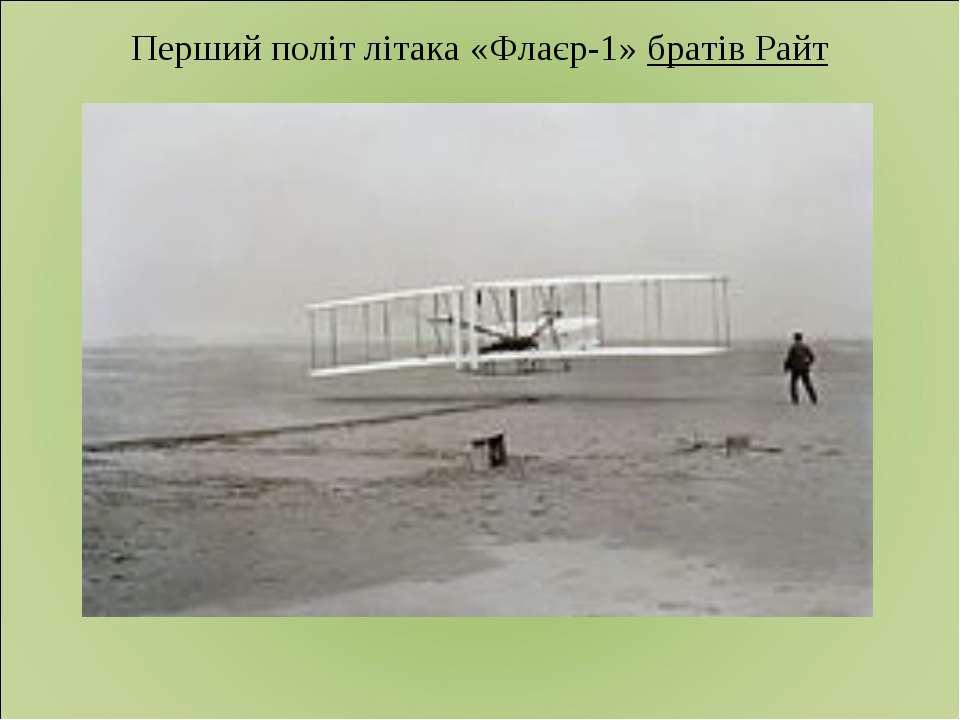 Перший політ літака «Флаєр-1» братів Райт
