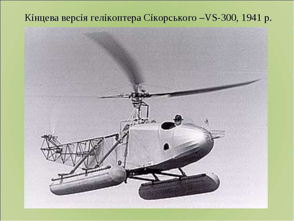 Кінцева версія гелікоптера Сікорського –VS-300, 1941 р.