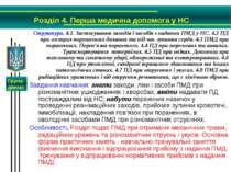 Структура. 4.1. Застосування заходів і засобів з надання ПМД у НС. 4.2 ПД при...