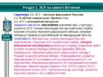 Розділ 1. ЗСУ на захисті Вітчизни Структура. 1.1. ЗСУ – військове формування ...