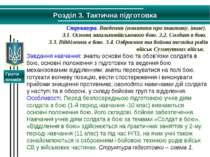 Розділ 3. Тактична підготовка Структура. Введення (поняття про тактику, інше)...