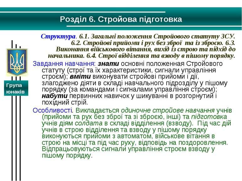 Розділ 6. Стройова підготовка Структура. 6.1. Загальні положення Стройового с...